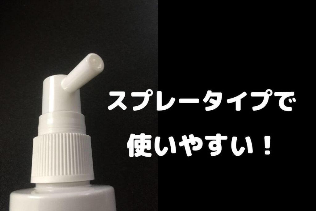 スプレータイプで、頭皮に満遍なく塗布できる。