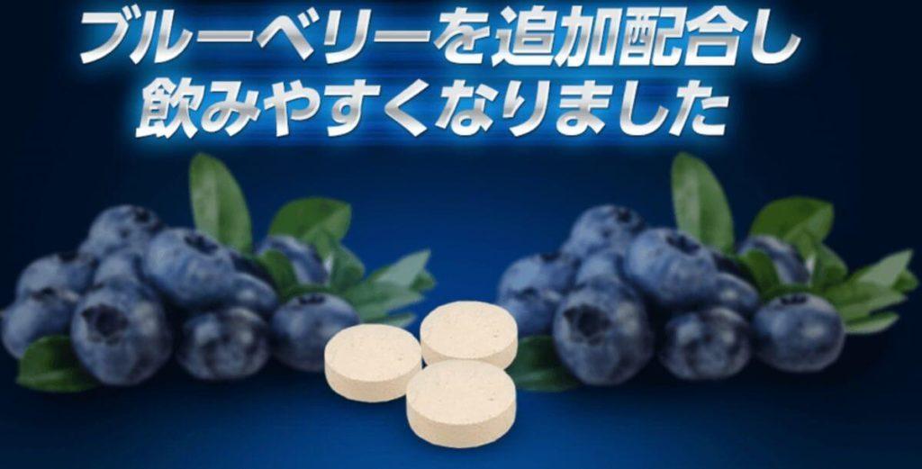 イクオスサプリEXプラスはブルーベリーの匂いで飲みやすい