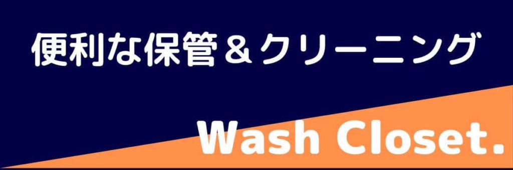 宅配クリーニング&保管のWash  Closet