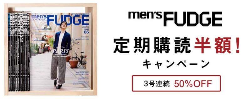 men's FUDGEをお得に読む方法は定期購読