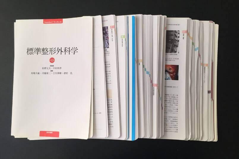医学書を自炊する方法で裁断された教科書