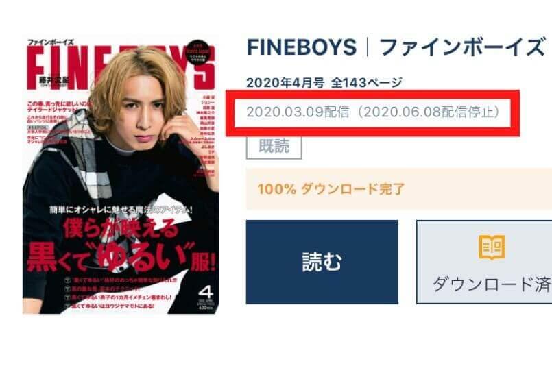 FINEBOYSの配信終了日