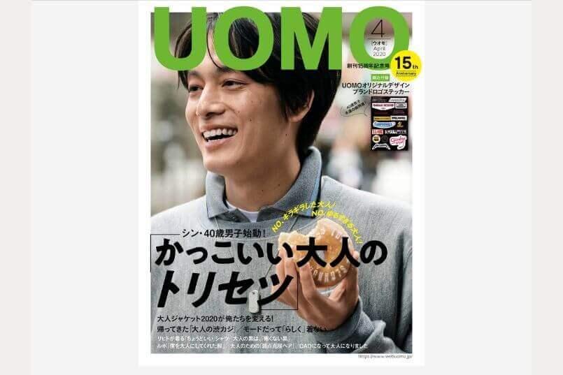 おすすめファッション誌のUOMO
