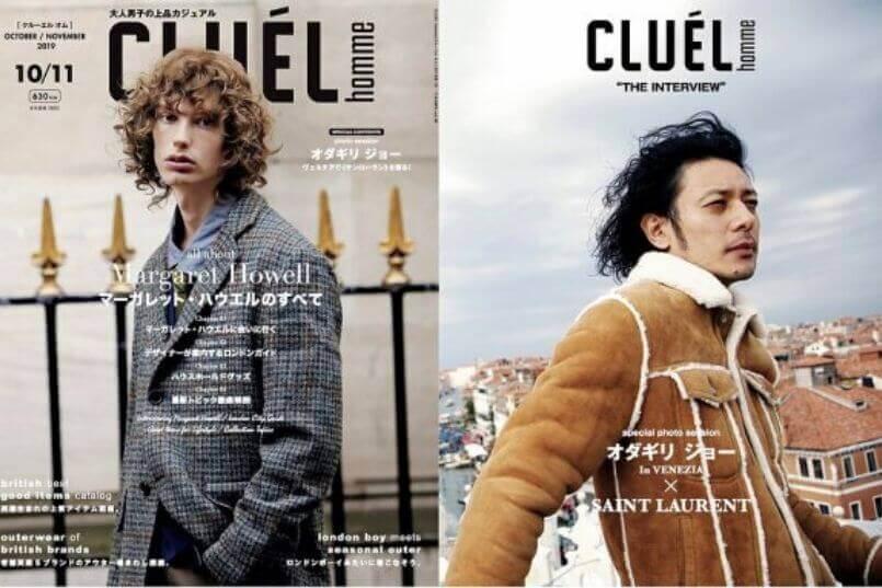 ファッション誌のCLUEL homme