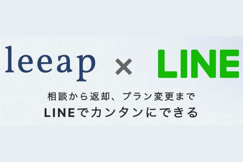 leeapのLINEを使った利用方法